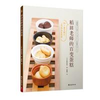 稻田老师的百变蛋糕
