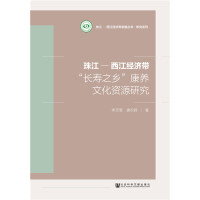 """珠江-西江经济带""""长寿之乡""""康养文化资源研究"""