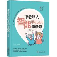 中老年人智能手机应用快易通 第2版 王红卫 9787111612827 机械工业出版社