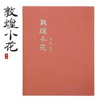 读库《敦煌小花》(敦煌壁画装饰图案)精装文艺日记本创意复古彩页笔记本 彩绘记事本