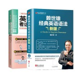 (套装2册)赖氏经典英语语法+英语语法看这本就够了大全集 初中高中大学生实用英语语法书籍大全手册英语学习自学