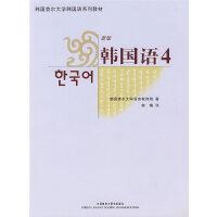 首尔大学韩国语4(新版)(配MP3光盘)――国内外最畅销的韩语教材