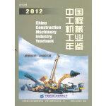 中国工程机械工业年鉴 2012