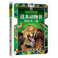 这本动物书有点不一样 国家地理 环球探索百科