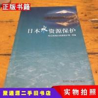 【二手9成新】日本水资源保护