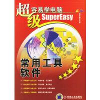 超级容易学电脑:常用工具软件(附CD-ROM光盘一张)
