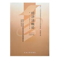 【正版】自考教材 自考 00244 经济法概论 法律专业 2009年版 张守文 北京大学出版社 附自考大纲