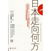 【二手书8成新】日本走向何方 [日] 小原雅博,[日] 加藤嘉一 9787508613581