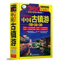 中国古镇游 《亲历者》编辑部 9787113237745