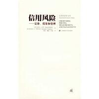 正版 全新 信用风险―定价、度量和管理 (美)达菲,辛格尔顿 著 9787564205607 上海财经大学出版社 SC