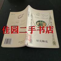 【二手旧书九成新】好兵帅克(馆藏本) /[捷克]雅洛斯拉夫・哈谢克 著;金花 译 ?