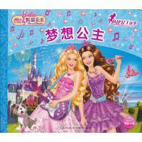 芭比公主故事(新版):梦想公主