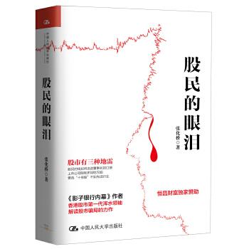股民的眼泪(pdf+txt+epub+azw3+mobi电子书在线阅读下载)