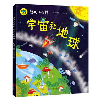 暖萌科学绘本 宇宙和地球 这是给孩子的宇宙奥秘启蒙百科绘本 更是给孩子的天文地理入门指南 一部迷你《时间简史》 一次奇幻的宇宙时空之旅 北京天文馆诚意推荐