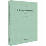 出土文献与法律史研究(第七辑)