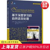 正版现货 基于深度学习的自然语言处理 机器学习前馈神经网络 智能科学与技术 神经网络结构 机械工业出版社 978711