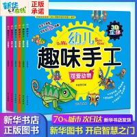 3D幼儿趣味手工全6册幼儿手工益智玩具书手工书儿童手工制作材料创意DIY折纸书亲子游戏书少儿益智类图书做手工的书幼儿益