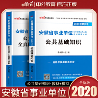 中公教育2020安徽省事业单位公开招聘考试:公共基础知识(教材+全真模拟)2本套