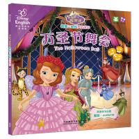 小公主苏菲亚智慧与成长双语故事:万圣节舞会・皇家睡衣派对