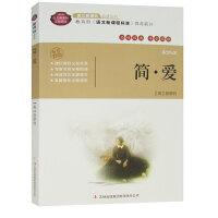 世界文学名著精粹:简爱(互动阅读)系列