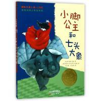 国际大奖小说注音版-小脚公主和七头大象 儿童文学小学生三年级课外阅读书 儿童课外书8-12岁三四年级老师推荐书籍