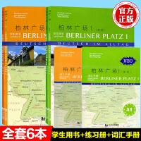 正版 柏林广场1+2(A1+A2)(新版)学生用书+练习册+词汇手册 全套2册 德语大学教材 德福考试 阅读 书面 口