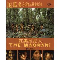 【二手书8成新】厄瓜多尔的丛林游牧部落:瓦奥拉尼人 (美)曼 ,刘毅 华艺出版社
