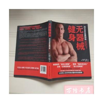 【二手旧书85成新】无器械健身:用自身体重锻练 /[美]马克·劳伦、乔舒亚·克拉克 著;蔡杰 译 北京科学技术出版社 正版旧书  放心购买