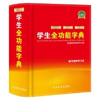 学生全功能字典 说词解字辞书研究中心 9787513813860睿智启图书