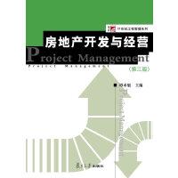 博学・21世纪工程管理系列:房地产开发与经营(第三版)