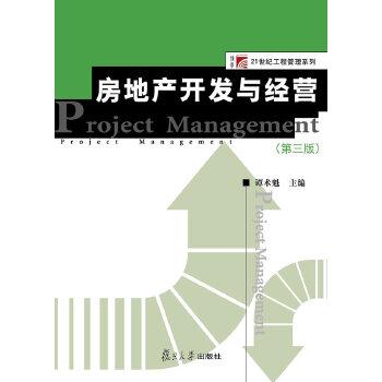 博学·21世纪工程管理系列:房地产开发与经营(第三版)