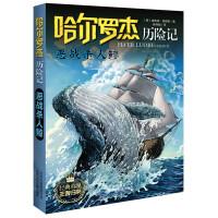 哈尔罗杰历险记 恶战杀人鲸