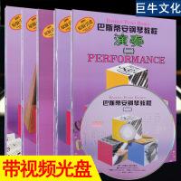 巴斯蒂安钢琴教程2 全套1-5册 附DVD 视频教程 儿童钢琴书 幼儿儿童钢琴教材 零基础初学自学入门钢琴书籍 初学者