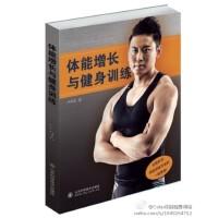 山东科技:体能增长与健身训练