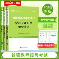 中公教育2020新疆教师招聘考试教材:综合知识+中学英语(教材+历年真题及考前密押试卷)3本套