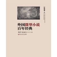 外国微型小说百年经典(欧洲卷四)