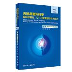 内镜鼻窦外科学:解剖学基础、CT三维重建和手术技术(翻译版/第4版)