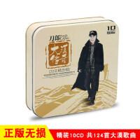 正版刀郎黑胶CD专辑光盘经典老歌精选民歌汽车载流行歌曲碟片