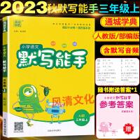 小学语文默写能手三年级下册语文人教版部编版2020春