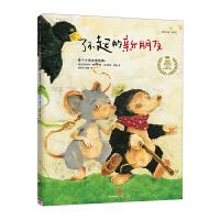 了不起的新朋友(遇见美好系列(diyi辑))3-6岁 少儿