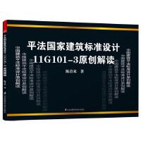 平法国家建筑标准设计11G101-3原创解读(平法钢筋创始人:陈青来教授又一力作,对11G101-3进行深度分析和梳理