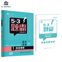 53高考 五三 高考英语 1阅读理解 53题霸专题集训(2019版)曲一线科学备考