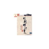 正版综艺 道听途说 明朝那些事儿2(CD)