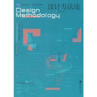 全新正版设计方法论 柳冠中 9787040314298 高等教育出版社