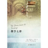 教学七律 全新正版