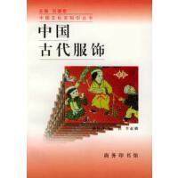 【旧书9成新】中国古代服饰,戴钦祥,商务印书馆,9787100025393