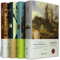 世界文学名著全4册 巴黎圣母院 悲惨世界 飘 童年 语文新课标中学生必读课外阅读书籍