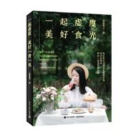 """[二手旧书9成新]一起虚度美好""""食""""光,雯婷茜子,9787121351877,电子工业出版社"""