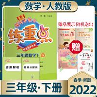 黄冈小状元练重点三年级数学下册人教版(R)拓展培优同步作业类冲刺名校必备2021春