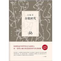 王小波集:白银时代(权威版本! 典藏珍爱!)